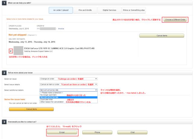 米尼の注文をメールでキャンセルする方法
